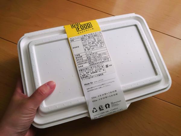 GOFOOD ゴーフードの紙容器