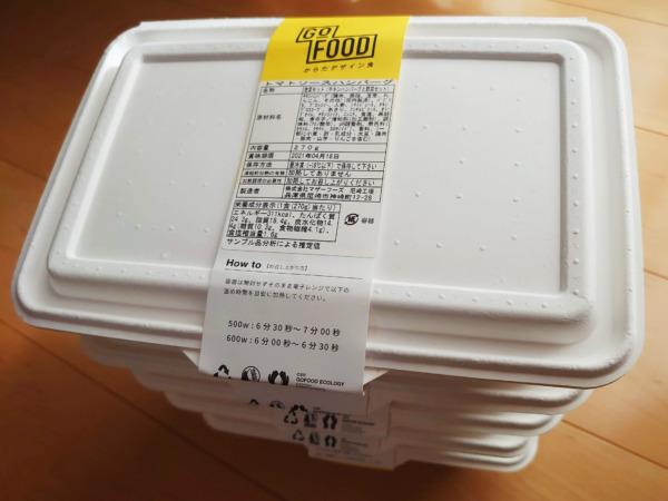 GOFOOD ゴーフードの冷凍弁当5食セット