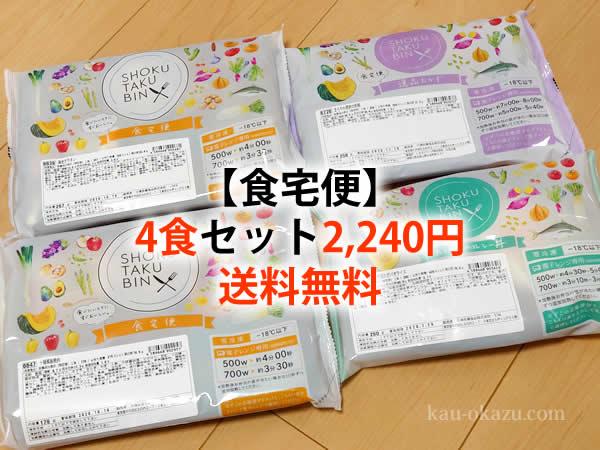 食宅便4食セット2,240円・送料無料