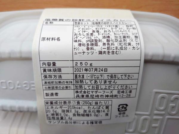 低糖質の砂肝スパイスカレーの表示