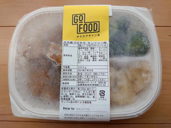 「ゴーフード」三代目ブロチキ・タンドリー味